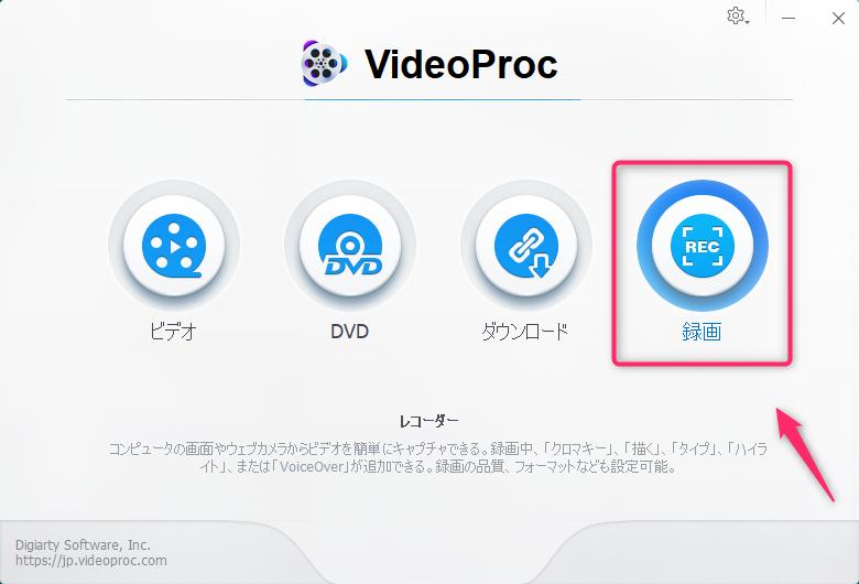 VideoProc_メニュー_録画を選択