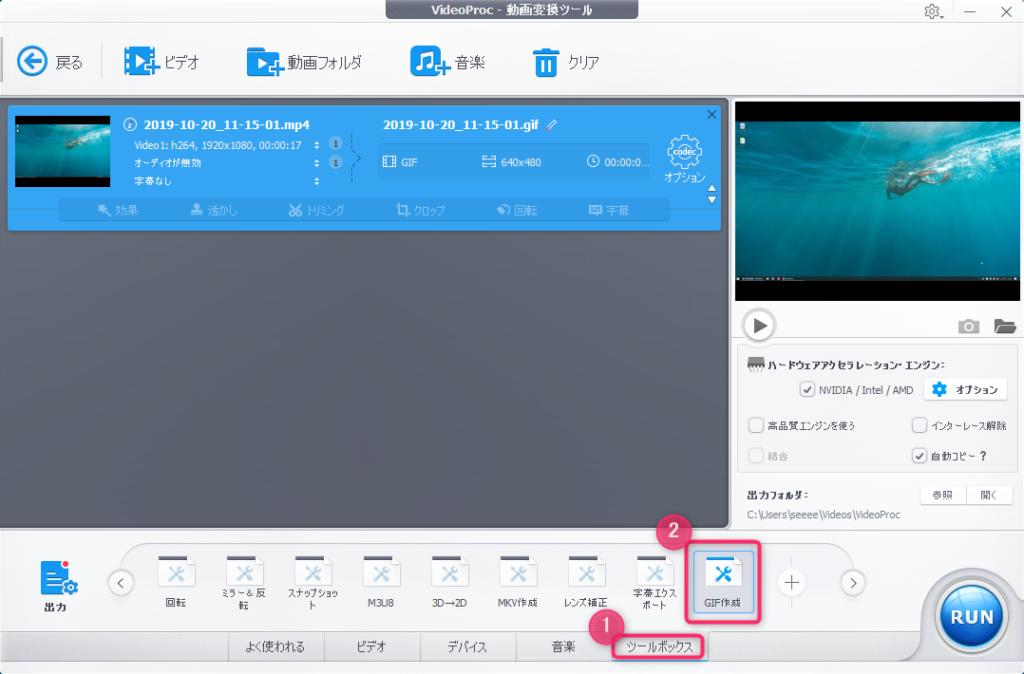 VideoProc_ビデオ画面_GIFモード選択