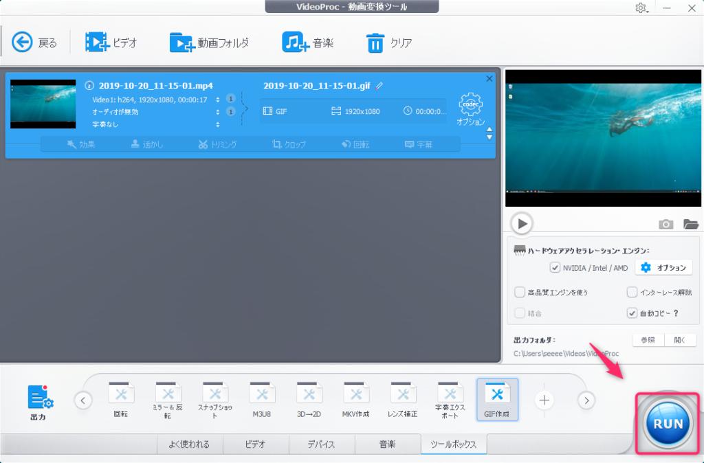 VideoProc_ビデオ画面_変換開始
