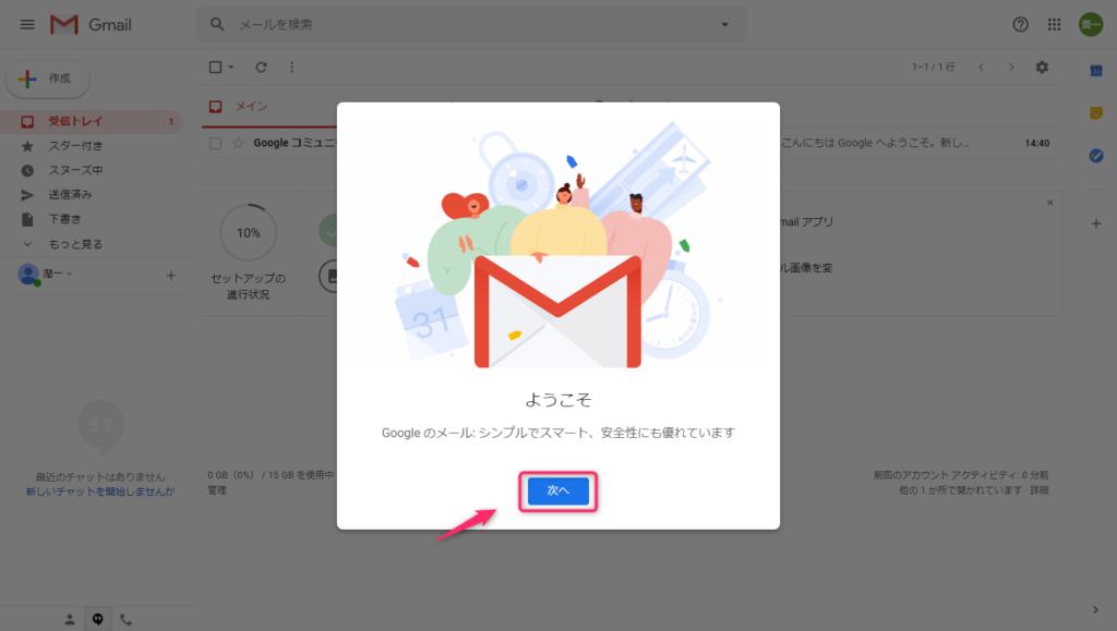 Gmail_チュートリアル1