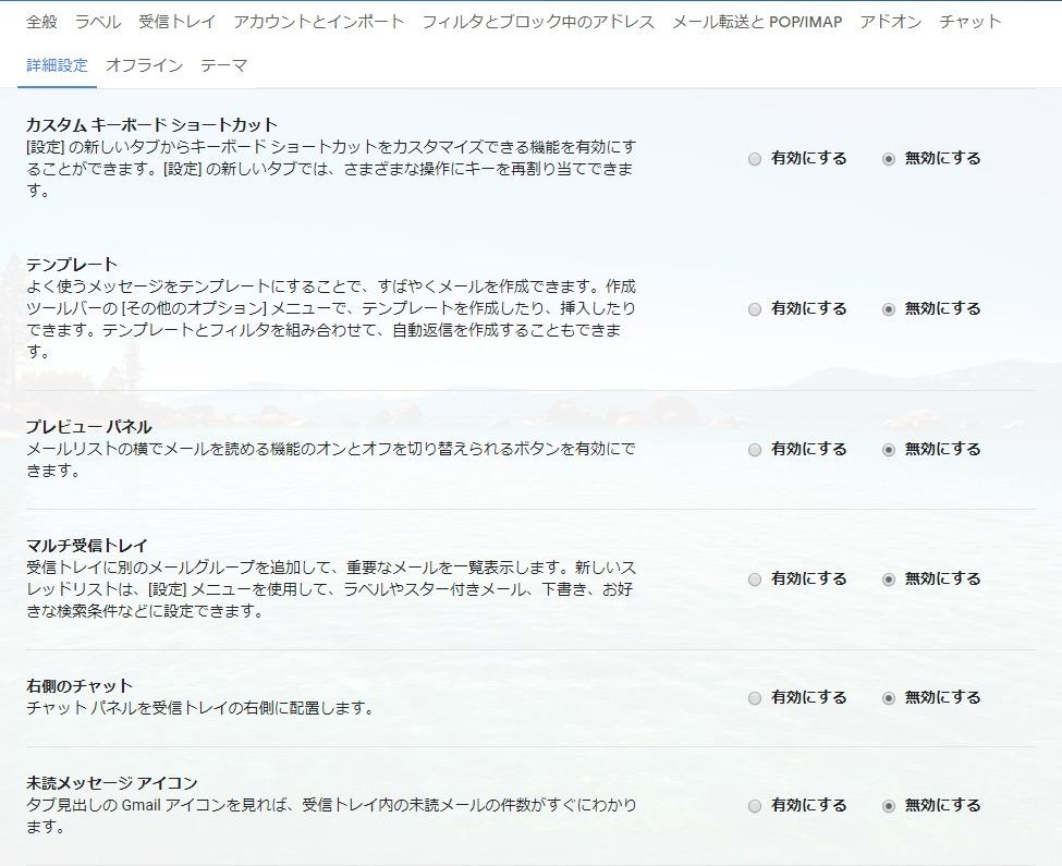 Gmail_設定画面_詳細設定タブ1