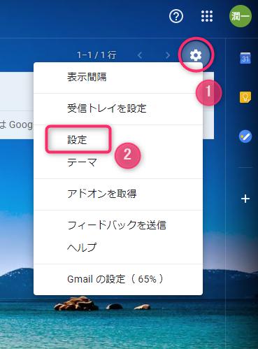Gmail_設定画面を開く