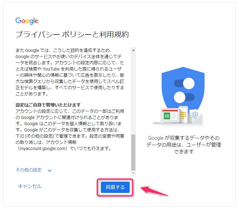 Googleアカウント作成_規約同意