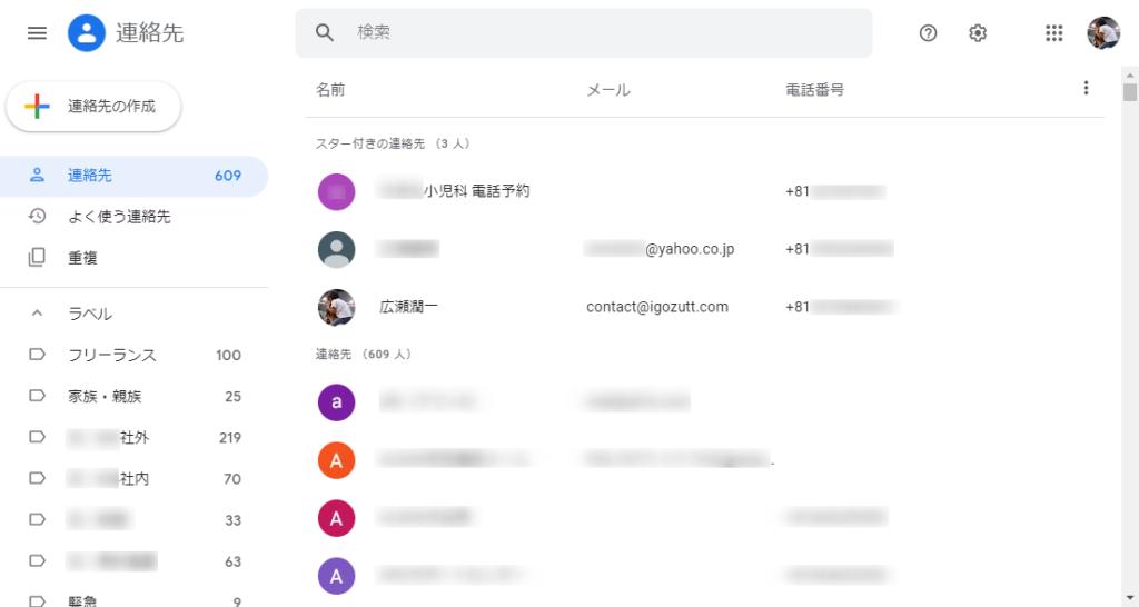 Google連絡先_pc