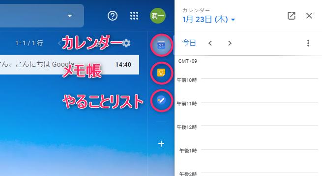 Gmail_サイドバー_起動ボタン