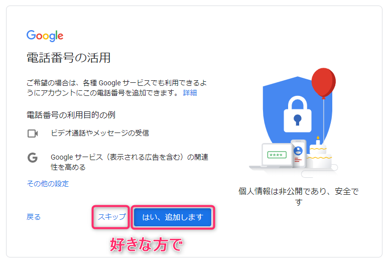 Googleアカウント作成_電話番号の利用選択