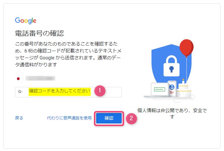 Googleアカウント作成_電話番号の確認_ワンタイム入力