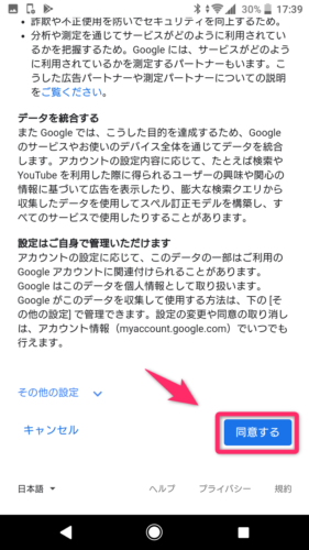 Googleアカウント作成_規約同意_スマホ