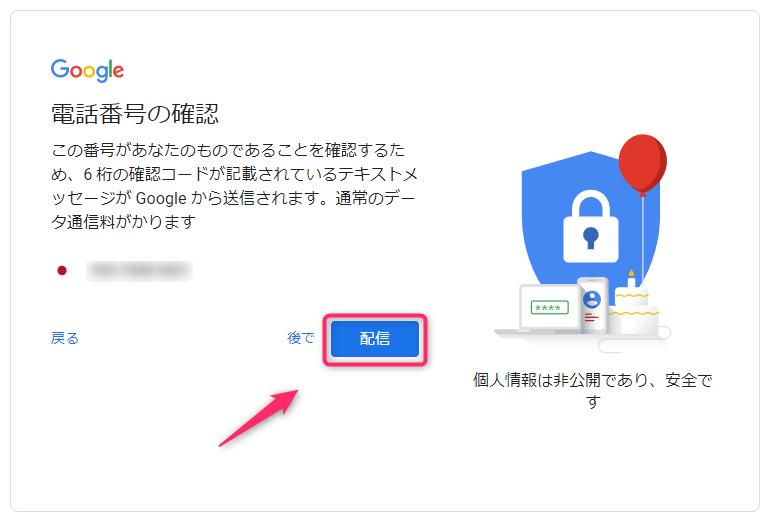 Googleアカウント作成_電話番号の確認_ワンタイム発行