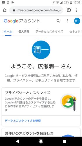 Googleアカウント作成_完了1