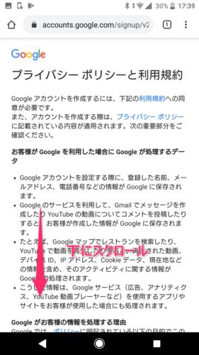 Googleアカウント作成_規約表示_スマホ