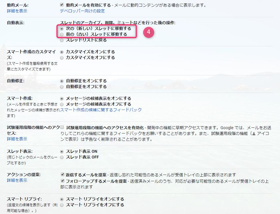 Gmail_設定画面_全般タブ2