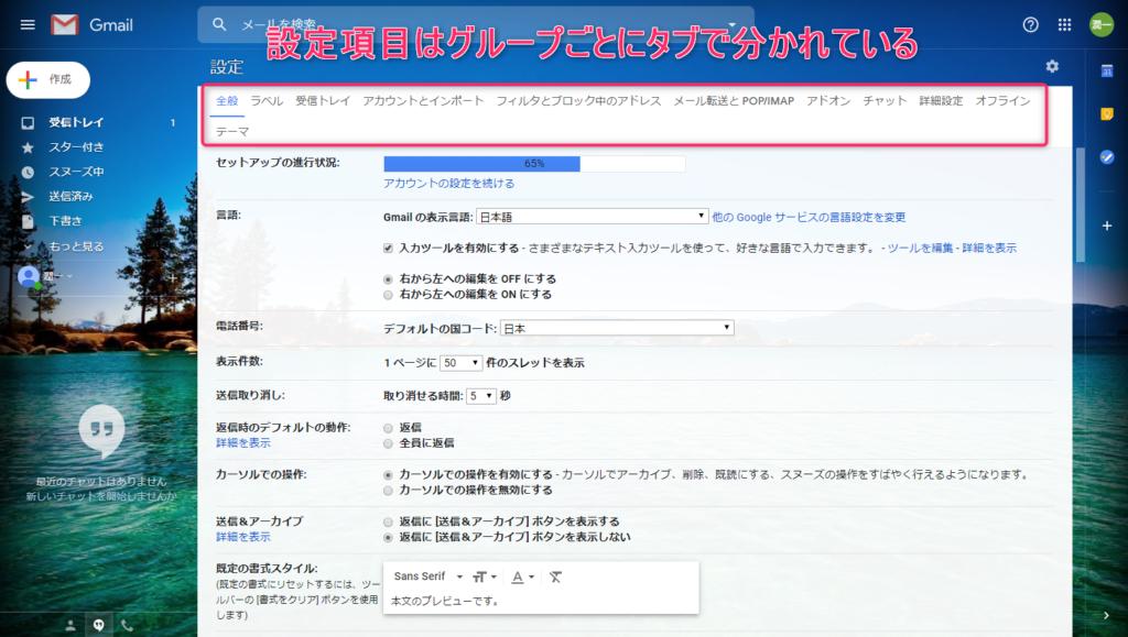 Gmail_設定画面全体