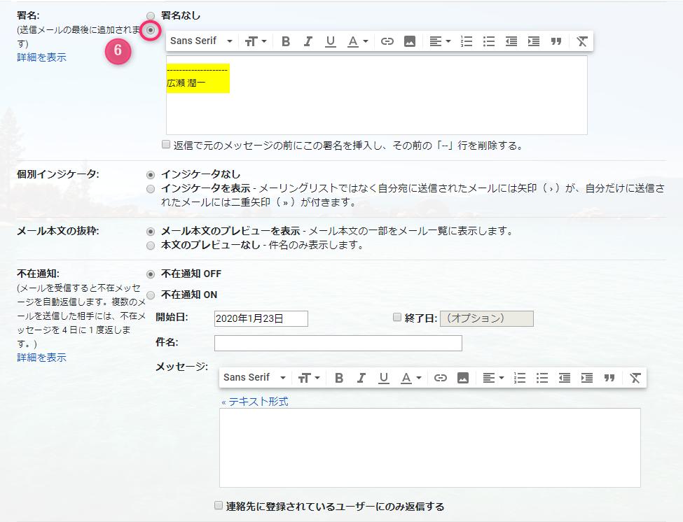 Gmail_設定画面_全般タブ4