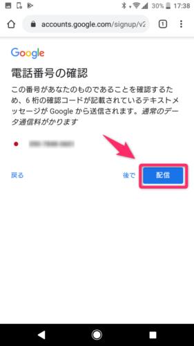 Googleアカウント作成_電話番号確認_スマホ