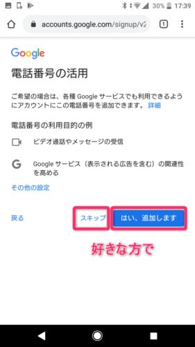 Googleアカウント作成_電話番号の利用選択_スマホ
