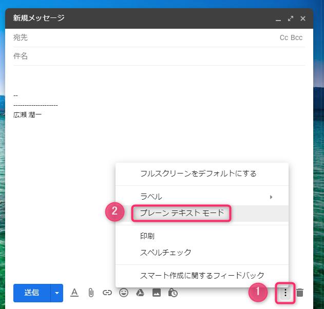 Gmail_新規メール作成_プレンテキストモード