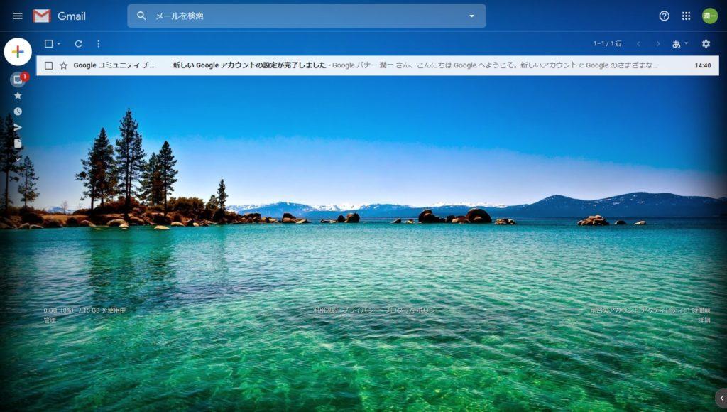 Gmail_カスタマイズ_アフター