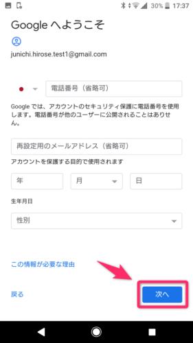 Googleアカウント作成_個人情報入力_スマホ