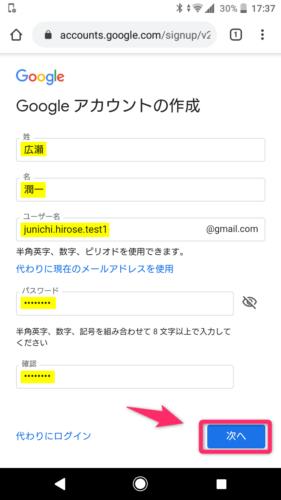 Googleアカウント作成_名前など入力_スマホ