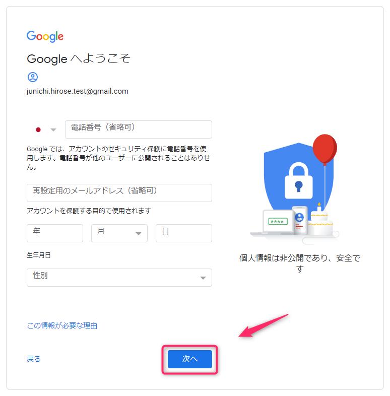 Googleアカウント作成_個人情報入力