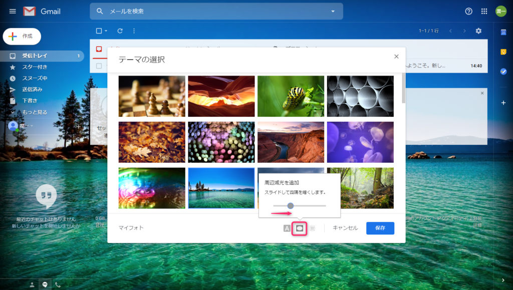 Gmail_テーマ選択_周辺減光