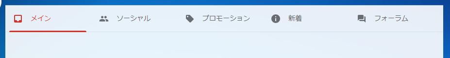 Gmail_カテゴリ分類