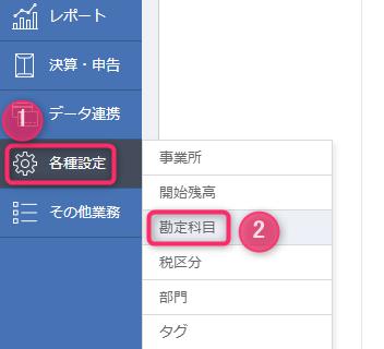 MF確定申告_勘定科目メニュー