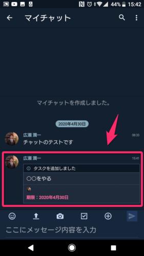chatwork_タスク追加完了(スマホ)