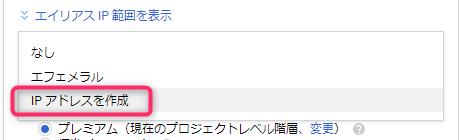 GCP_ComputeEngine.png_設定7