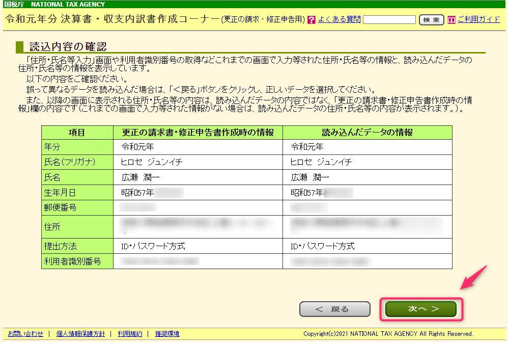 確定申告書等作成コーナー_決算書修正_読み込みデータ確認