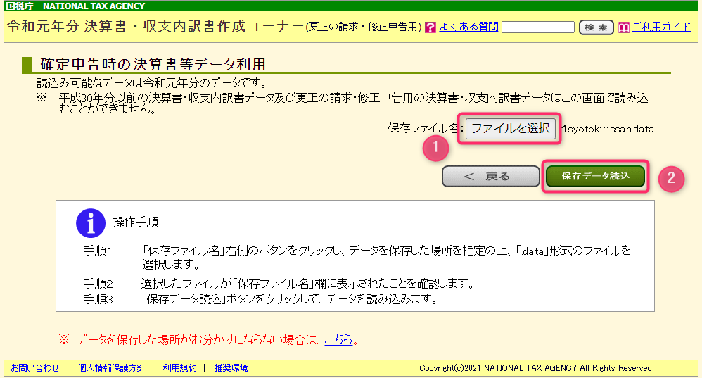 確定申告書等作成コーナー_決算書修正_過去データ選択