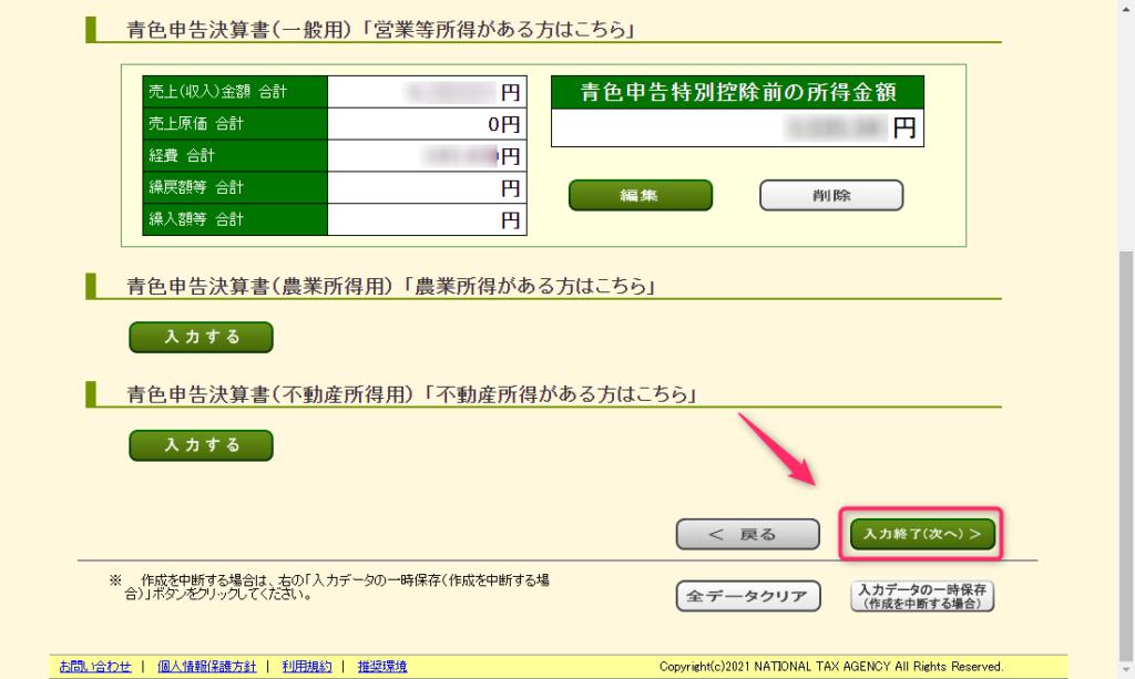 確定申告書等作成コーナー_決算書修正_売上修正完了2
