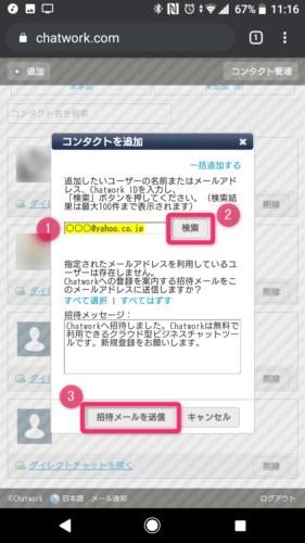 chatwork_招待メール送信(スマホ)