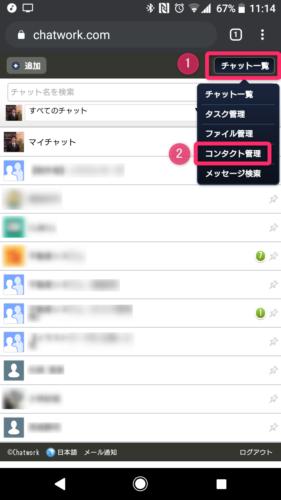 chatwork_コンタクト管理(スマホ)