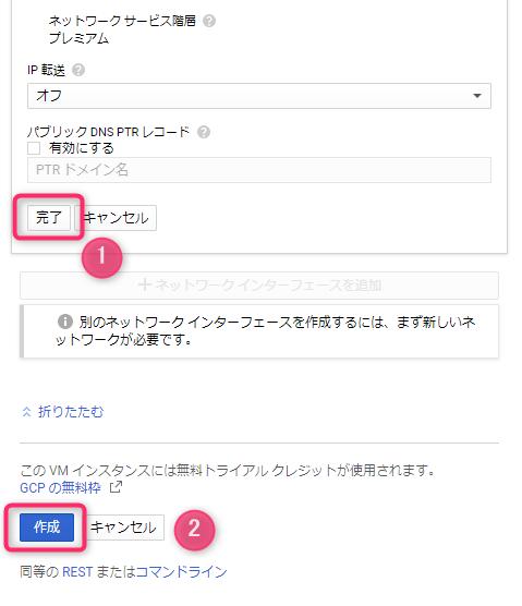 GCP_ComputeEngine.png_設定9