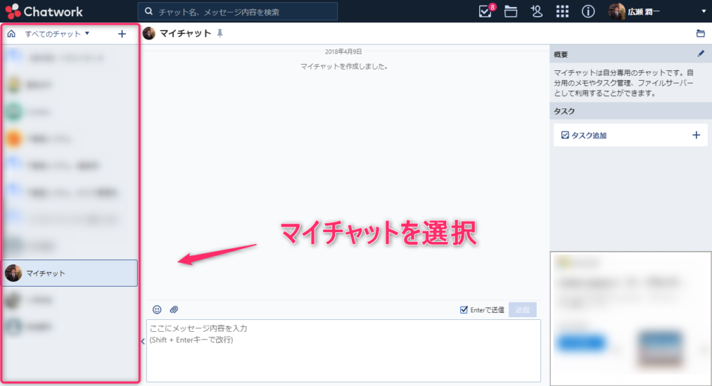 chatwork_マイチャット(PC)