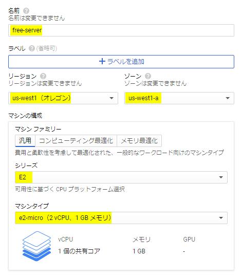 GCP_GCE作成_リージョン・マシン構成