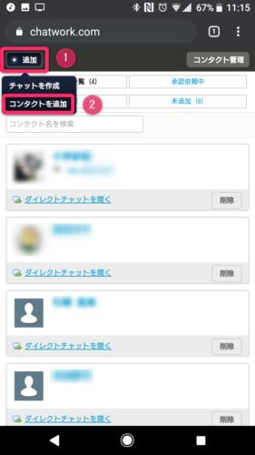 chatwork_コンタクト追加(スマホ)