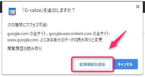 G-calize_拡張機能の追加を許可
