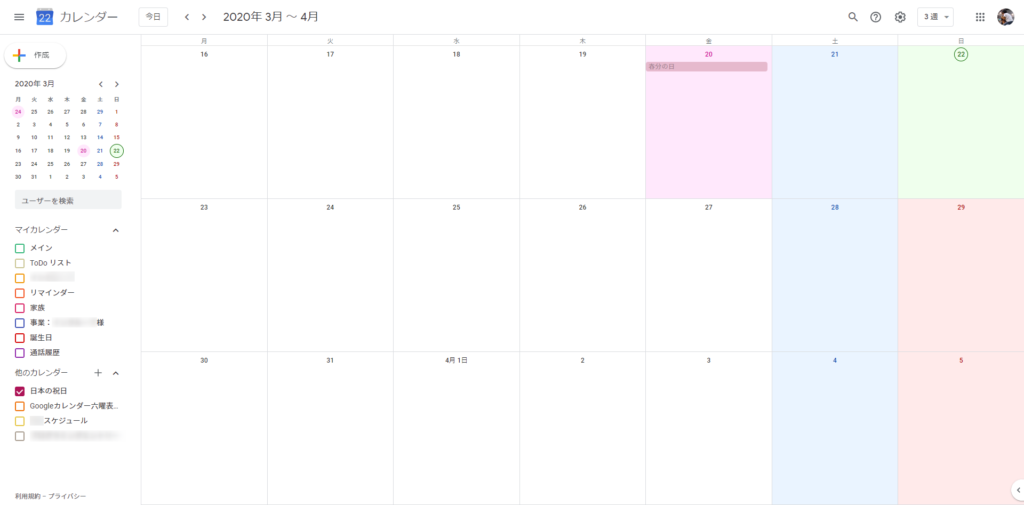 Googleカレンダー_背景色変更
