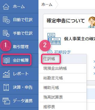 MF確定申告_会計帳簿→仕訳帳