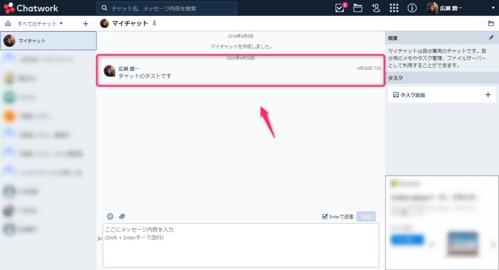 chatwork_チャット送信完了(PC)