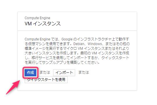 GCP_ComputeEngine.png_作成