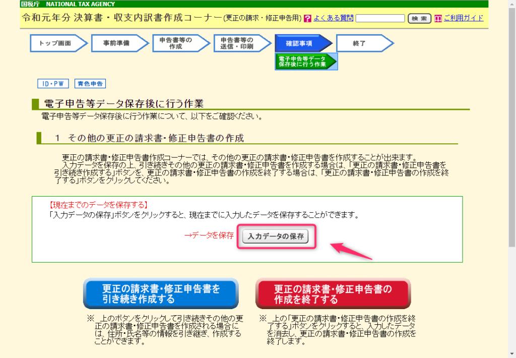 確定申告書等作成コーナー_決算書修正_入力データ保存をクリック