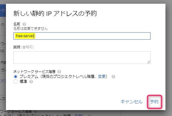 GCP_ComputeEngine.png_設定8