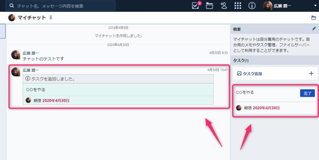 chatwork_タスク追加完了(PC)