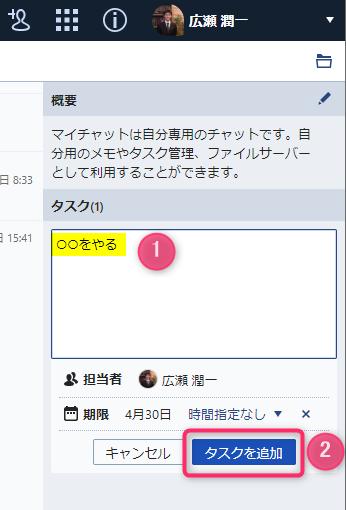 chatwork_タスク入力(PC)