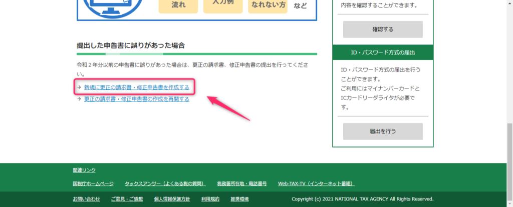 確定申告書等作成コーナー_修正申告を作成するをクリック