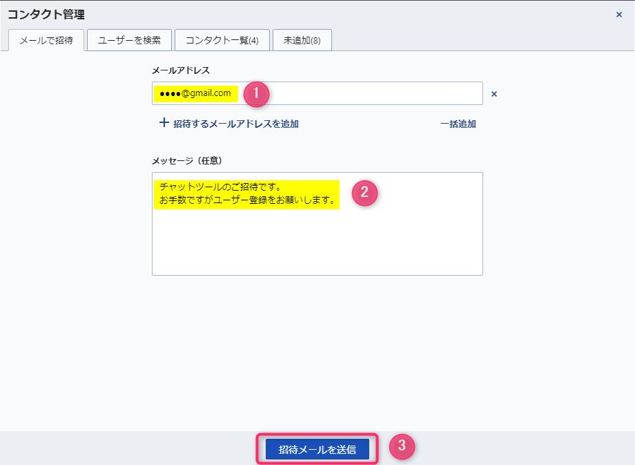 chatwork_コンタクト追加_メールで招待(PC)